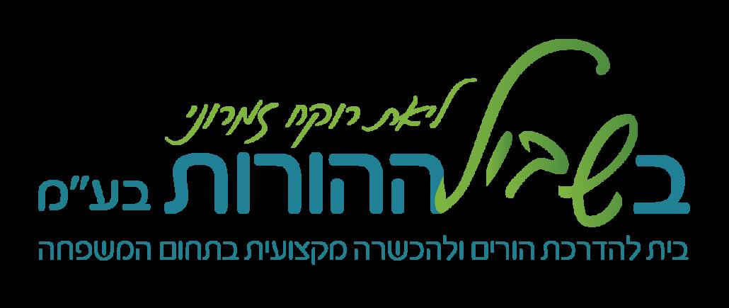לוגו בשביל ההורות 2021