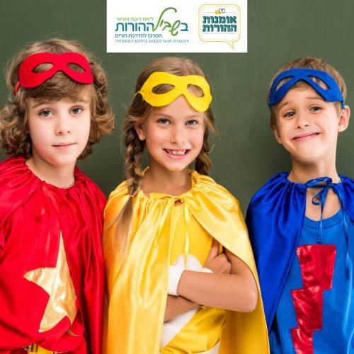 ילדים עם ביטחון עצמי גבוה, לבושים כגיבורי על