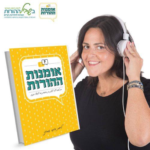 ספר אודיו – אומנות ההורות