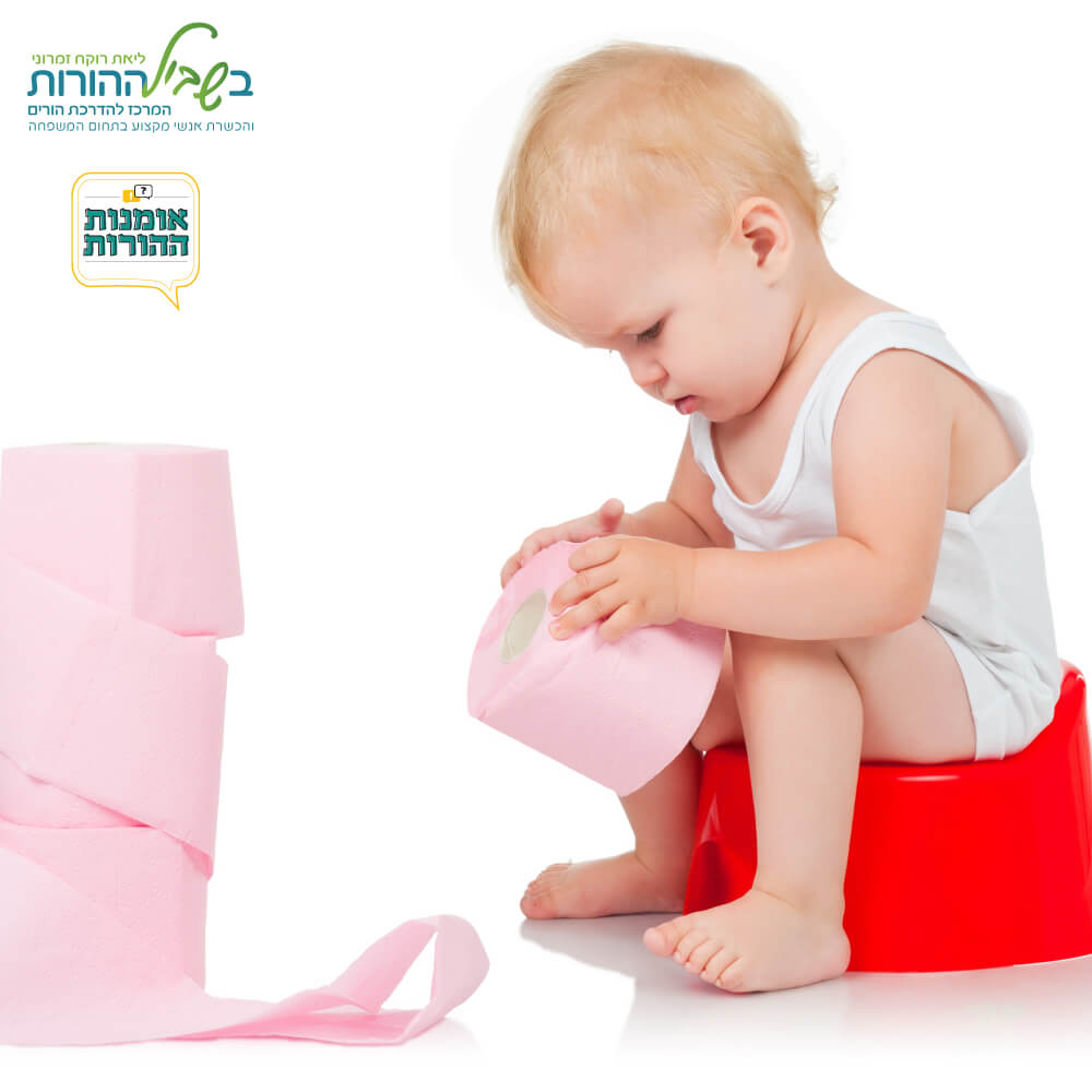 תינוקת עושה צרכים בסיר