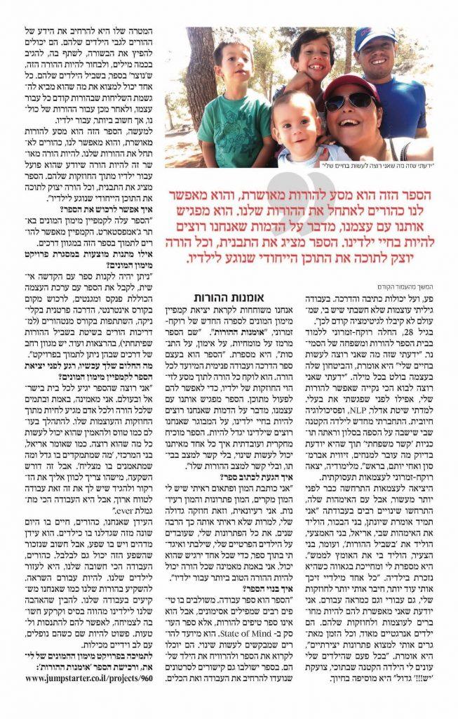 עמוד-40-כתבת-שער